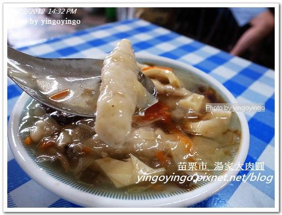 苗栗市_湯家大肉圓20120422_R0060765