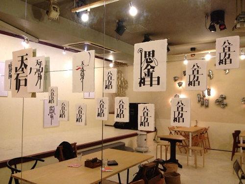 田部慶信『組漢字展』@藝育カフェSankaku-07