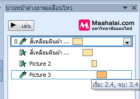 PowerPoint-047