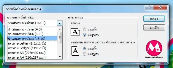 PowerPoint-072