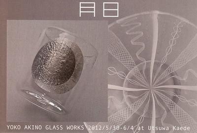 ■ 月日 ■アキノヨーコ+ガラス&■アキノヨーコ×田村悠■ガラス2人展