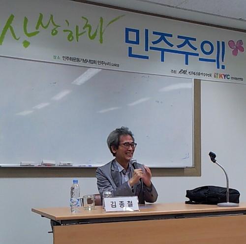 2012 민주주의 배움터 첫 강좌