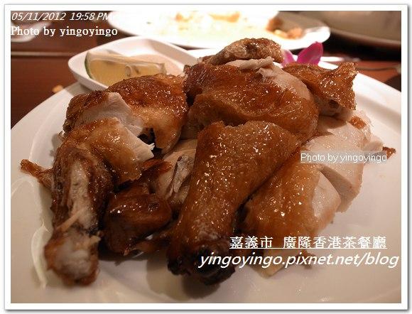 嘉義市_廣隆香港茶餐廳20120511_R0061057