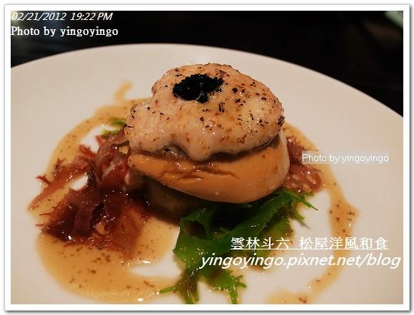 雲林斗六_松屋洋風和食20120221_R0059891
