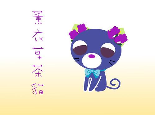 薰衣草茶貓
