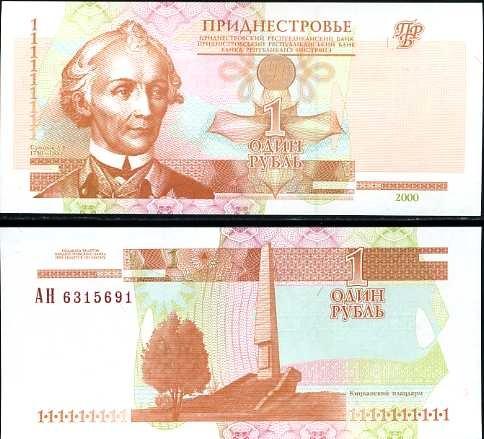 1 Rubel Podnestersko 2000, Pick 34