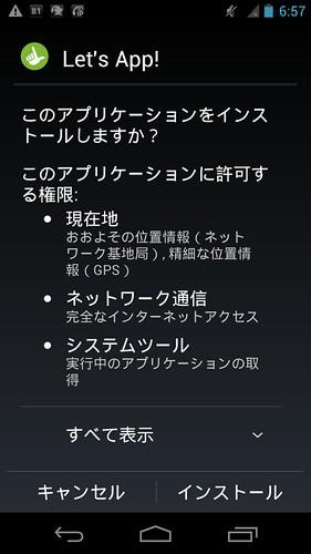 Screenshot_2012-06-06-18-57-30