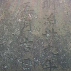狛犬探訪 東嶺町の白山神社 明治三十九年五月奉納