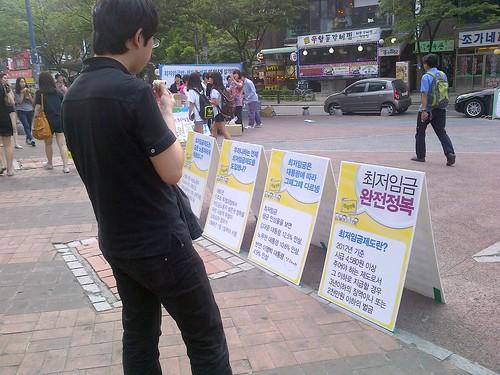 201200607_최저임금희망난장_6