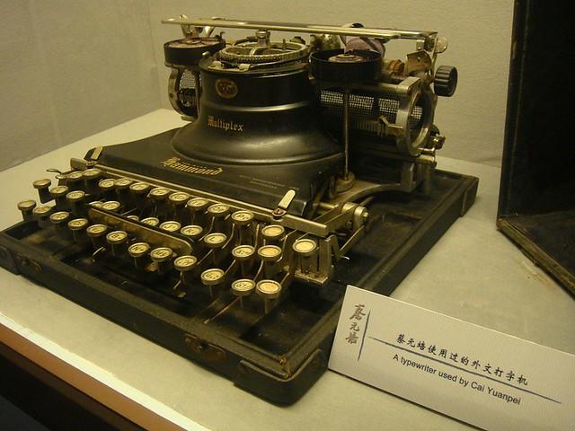 14 蔡元培用过的打字机很有型
