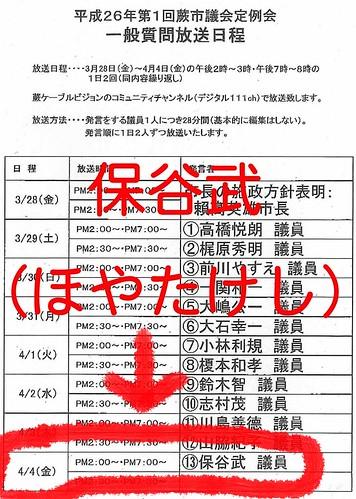 蕨市議会 2014年3月定例会一般質問の蕨ケーブルビジョンWINK放送日
