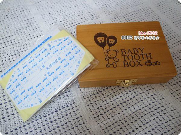 SOEZ 乳牙保存盒-2