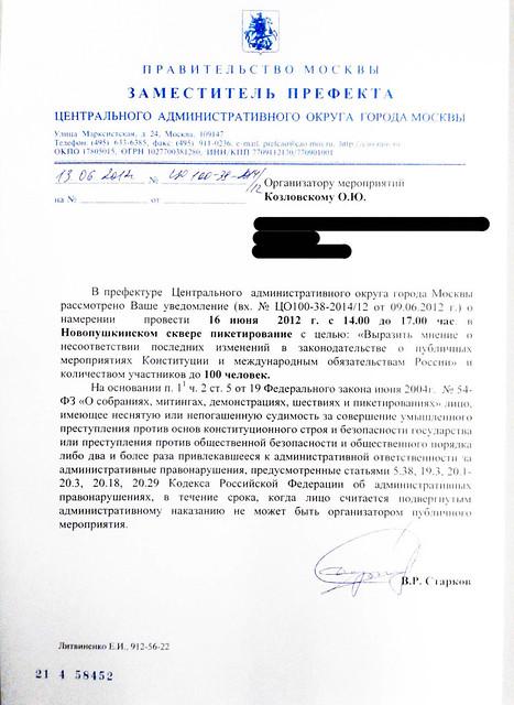 2012-06-14 Ответ Префектуры