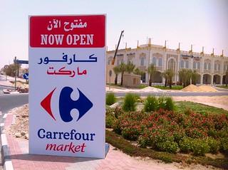 Carrefour Abu Hamour