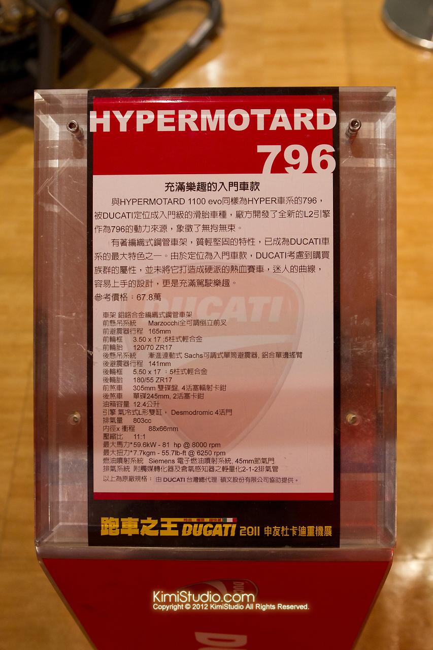 2011.07.26 Ducati-058