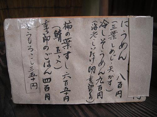 『そうめん處 森正』@桜井市-11
