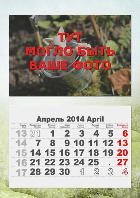 calendar-04-tt