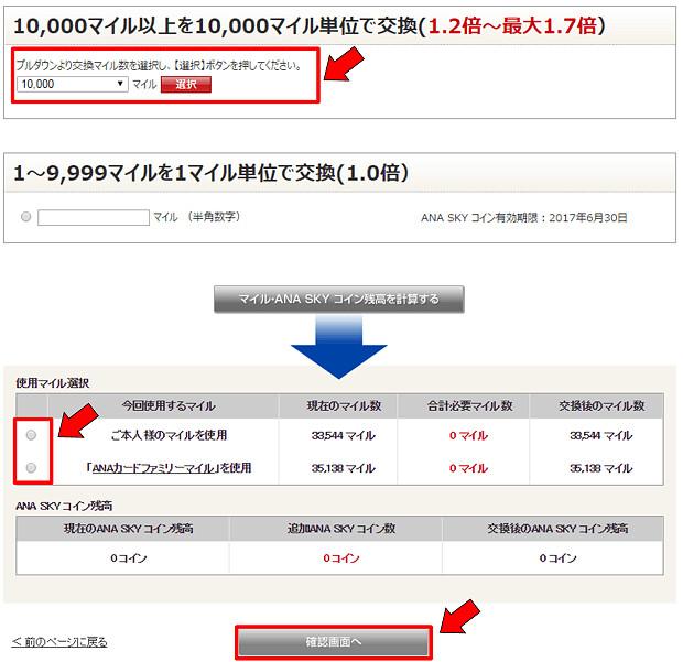 160618 ANA SKYコイン交換手順2