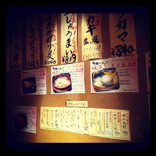 Sapporo (Japón) | Umaissho | Pared