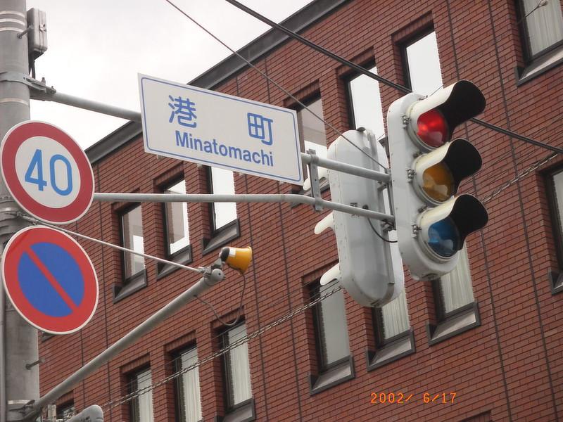 071小樽紅綠燈