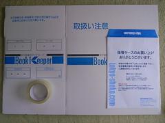東京書庫セット