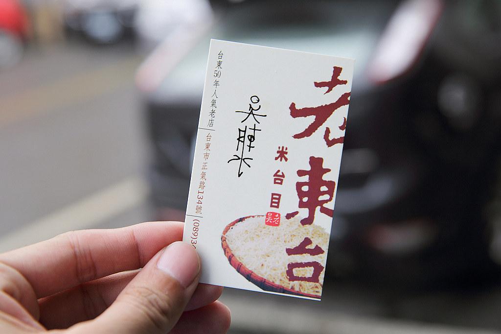 20140203台東-老東台米苔目 (12)
