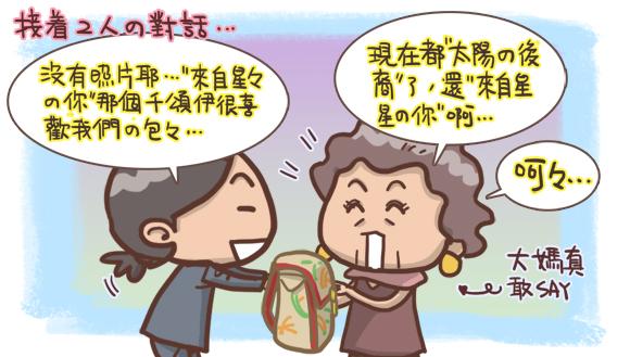 香港自由行趣事5