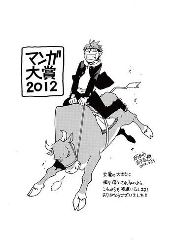 120326(2) - 本屆《漫畫大賞2012》得獎作品正式出爐,《銀之匙》、《東京大玩具箱》、《信長協奏曲》榮登前三名!