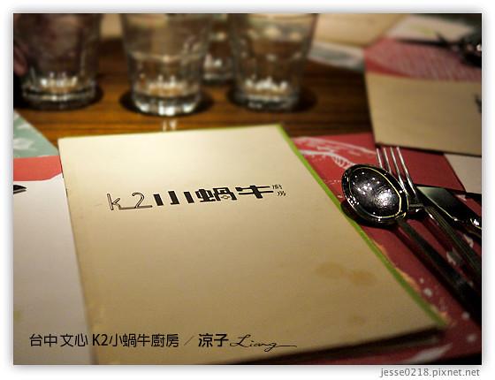 台中 文心 K2小蝸牛廚房 5