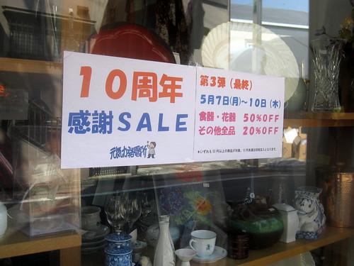 10周年@元気力発電所(練馬)