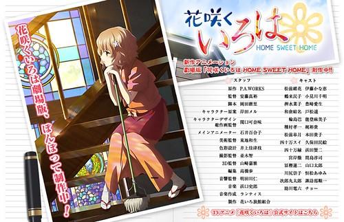 120522(2) - 動畫公司「P.A. Works」創立10週年紀念動畫《花咲くいろは HOME SWEET HOME》將在今年登上大銀幕!
