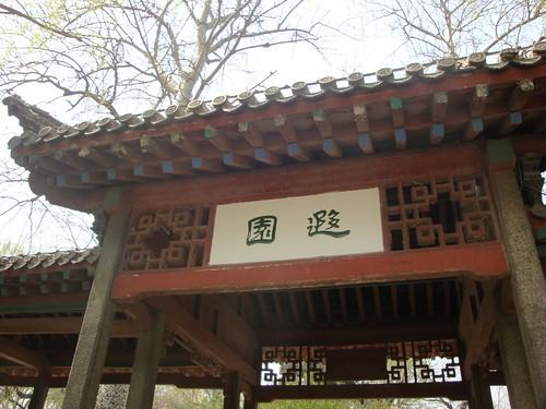 遐园-大明湖