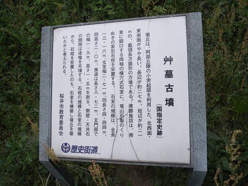 艸墓古墳@桜井市-02
