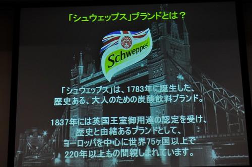 シュウェップス 日本コカ・コーラ社