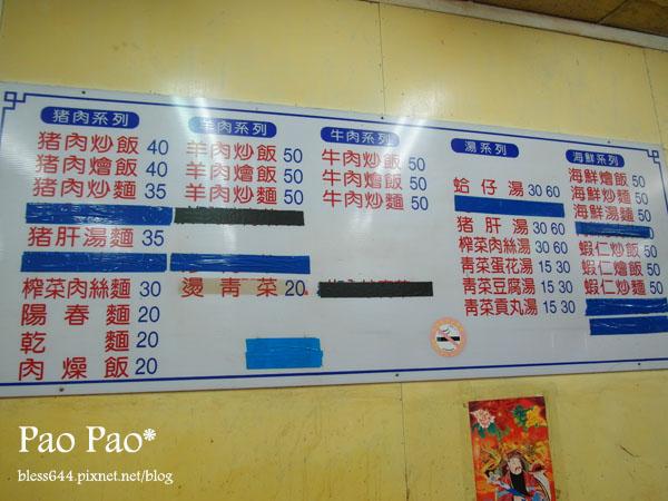 豐原-巧莉小吃店
