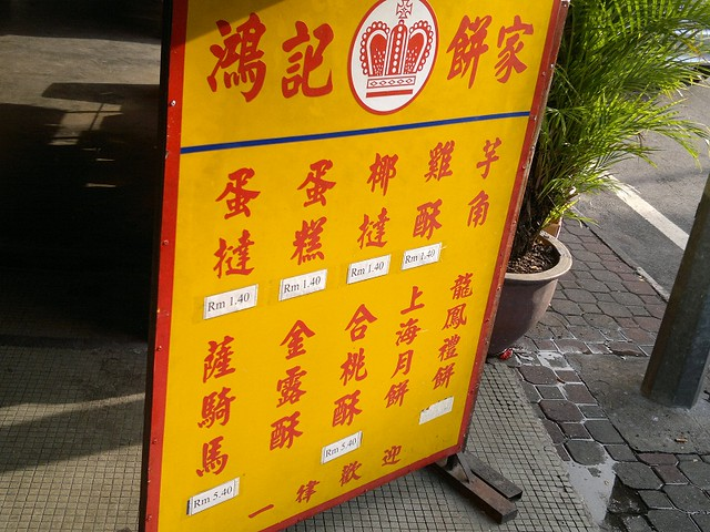 4-4 Ipoh, Hong Kee's Egg Tart