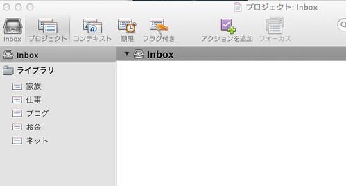 プロジェクト: Inbox