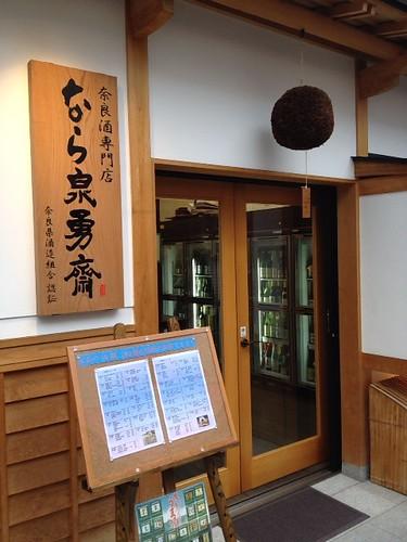 奈良酒専門店『なら泉勇齋』