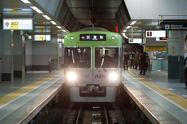 京王電鉄井の頭線1000系 1032F 試運転