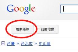 Google 地圖 1