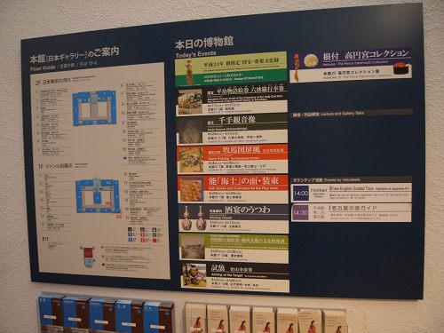 東京国立博物館@東京上野-03
