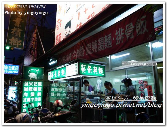 雲林斗六_發呆乾麵20120523_R0069545