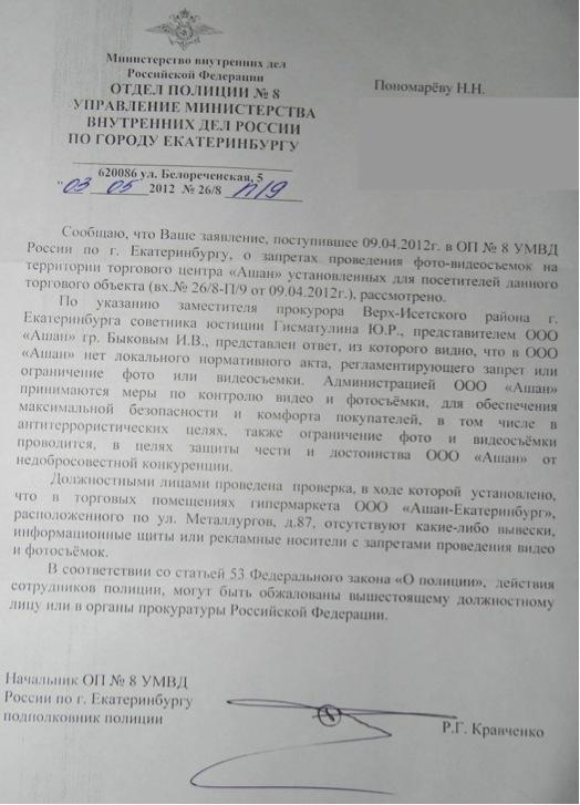 АШАН Екб 6