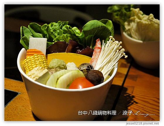 台中 八錢鍋物料理 15