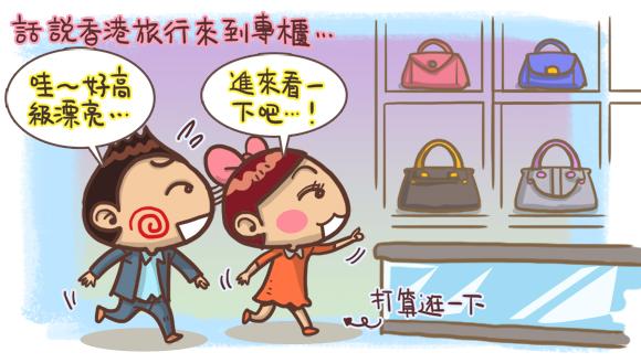 香港自由行趣事1