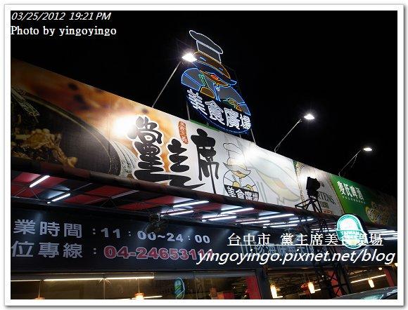 台中市_黨主席20120325_R0060397