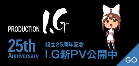 120421 - 動漫出品集團「IG Port」將在6/1成立新的動畫製作子公司《ウィットスタジオ (Wit Studio)》!