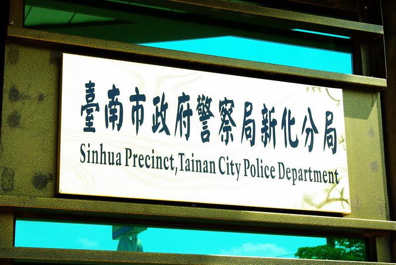 20120415警察的大盤帽