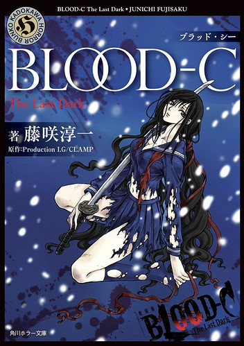 120530 - 劇場版《BLOOD-C:The Last Dark》公開8分鐘片頭搶先看!OVA《朝まで授業Chu!》馬賽克預告片正式公開!