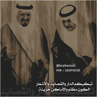 :: الأميرنايف بن عبدالعزيز ((رحمه الله)) pic ::